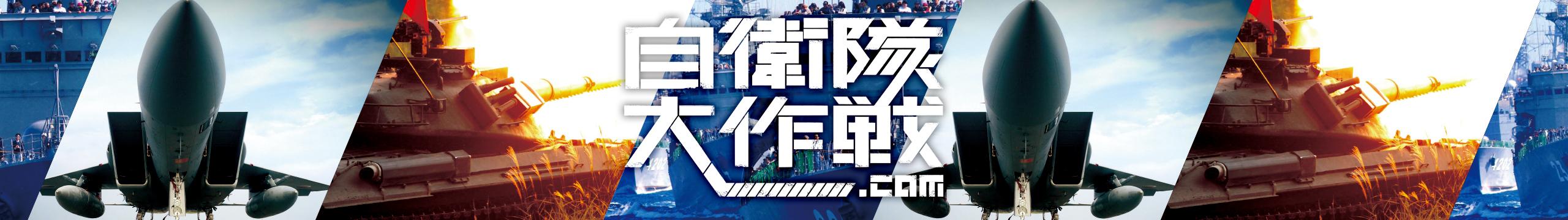 自衛隊大作戦.com